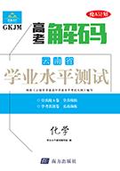 【高考解碼】云南省2019年普通高中學業水平考試·化學