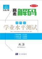 【高考解碼】貴州省2019年普通高中學業水平考試·政治