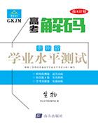 【高考解碼】貴州省2019年普通高中學業水平考試·生物
