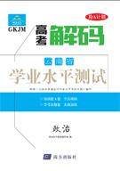 【高考解碼】云南省2019年普通高中學業水平考試·政治