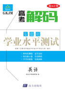【高考解碼】安徽省2019年普通高中學業水平考試·英語
