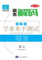 【高考解碼】貴州省2019年普通高中學業水平考試·語文