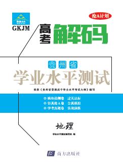 【高考解碼】貴州省2019年普通高中學業水平考試·地理