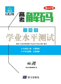 【高考解碼】云南省2019年普通高中學業水平考試·地理