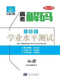 【高考解碼】安徽省2019年普通高中學業水平考試·地理