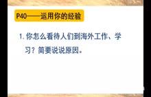 人教部編版 九年級道德與法治下冊 第二單元 第4課 4.1 中國的機遇與挑戰-視頻微課堂