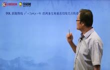 高考自主招生 数学 第二部分 特级教师 周沛耕