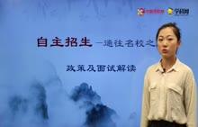 高考自主招生 面试课程 第一部分 北京大学 李晨希