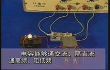 人教版 高中物理 选修3-2  5.3电容对交流电的影响-视频演示
