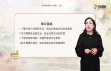 八(上) 语文 阅读鉴赏 第五单元 第一讲 中国石拱桥-部编版微课堂