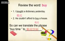 人教版 高中英语 复习 buy time讲解-视频微课堂