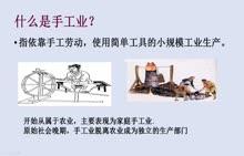 人民版 高中历史 必修二 1.2中国古代的手工业经济-视频微课堂