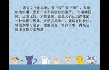 长春版 九年级语文上册 咀嚼比较法-视频微课堂