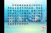 长春版 九年级语文上册 朗读品味法-视频微课堂