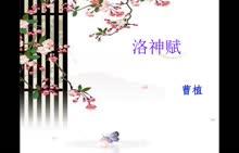 长春版 九年级语文上册 洛神赋-视频微课堂
