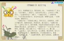 长春版 九年级语文上册 批注式阅读法-视频微课堂