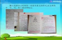 长春版 九年级语文上册 圈点批注法-视频微课堂