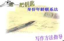 长春版 九年级语文上册 人物描写--语言描写-视频微课堂