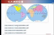 人教版 八年级地理上册 七大洲的位置-视频微课堂