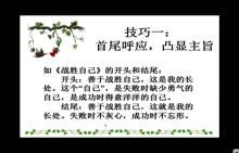 长春版 九年级语文上册 作文辅导--结尾技巧-视频微课堂