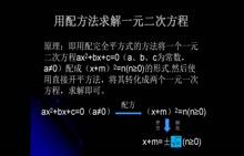 北师大版 九年级数学上册 用配方法求解一元二次方程