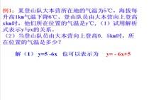 北师大版 八年级数学上册 4.2一次函数的概念