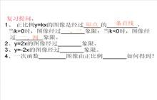 北师大版 八年级数学上册 4.3如何画y=kx+b的图象