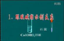人教版 九年级化学下册 氢氧化钙的性质-实验演示