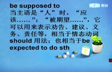 人教版 九年级英语 be supposed to-视频微课堂