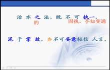 苏教版 八年级语文上册 第25课难点 治水必躬亲(翻译)-视频微课堂