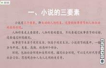 人教版 九年级语文-小说阅读的着眼点-视频微课堂(浙江省杭州市益农镇初级中学)