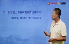 高考自主招生 历史 第四部分 特级教师 张道林
