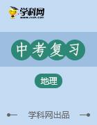 2019中考地理专题复习汇总(12月)