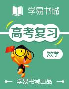 【书城】高考真题分类42讲(学生版)