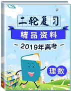 2019年高考理數二輪復習精品資料