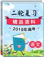 2019年高考語文二輪復習精品資料