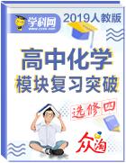 【众淘】人教版选修四高中化学模块复习突破