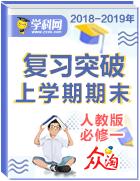 【众淘】2018-2019年上学期期末复习突破(人教版必修一)
