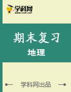 【新高考优选】2018-2019学年上学期期末高一地理优选同步课堂 (人教版)