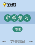 四川省三台县灵兴镇初级中学校中考地理复习课件