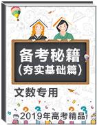 2019年高考精品數學(文)專用備考秘籍(夯實基礎篇)