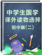 中学生国学课外读物选粹初中版(二)