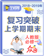 【众淘精优推荐】2018-2019学年高中化学(人教必修1)期末复习新高度
