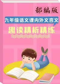 部编初中语文九年级课内外文言文趣读精析精练