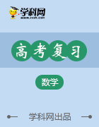 2019高考数学(文)精准提分练