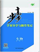 2018版步步高学案导学与随堂笔记生物(人教版必修2)