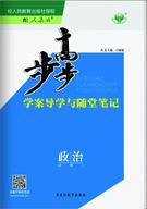 2018版步步高学案导学与随堂笔记政治(人教版必修1)通用版
