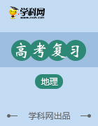 四川省成都实验外国语学校(西区)高三地理练习
