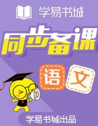 【书城】统编教材九年级语文下册 三案+课件+练习(下)