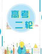 2019年高考地理二轮专题汇总(12月)